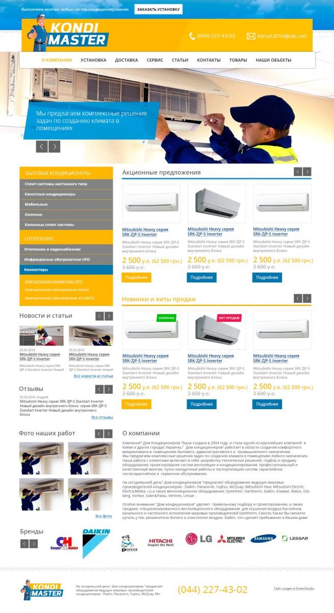 Интернет продажа кондиционеров в украине